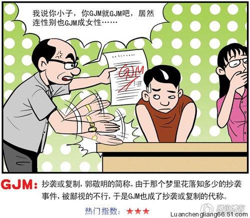 2009-chinese-memes-12-gjm