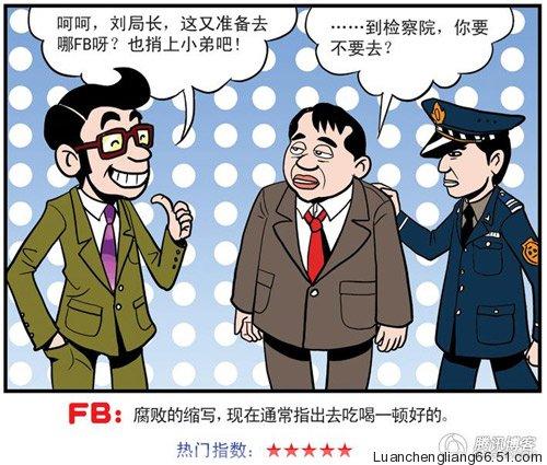 2009-chinese-memes-13-fb