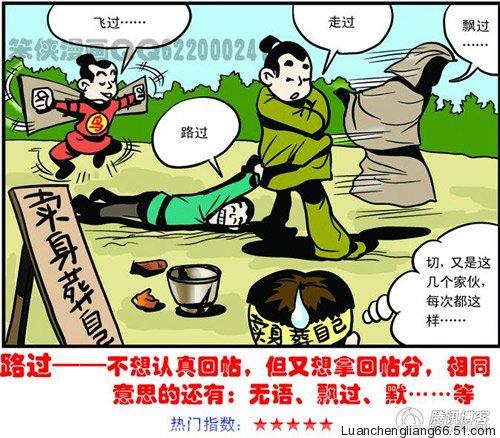 2009-chinese-memes-16-lu-guo