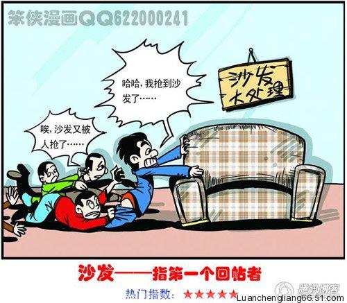 2009-chinese-memes-17-sha-fa