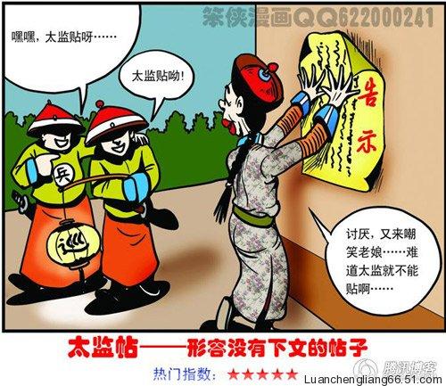 2009-chinese-memes-18-tai-jian-tie