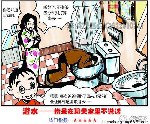 2009-chinese-memes-20-qian-shui