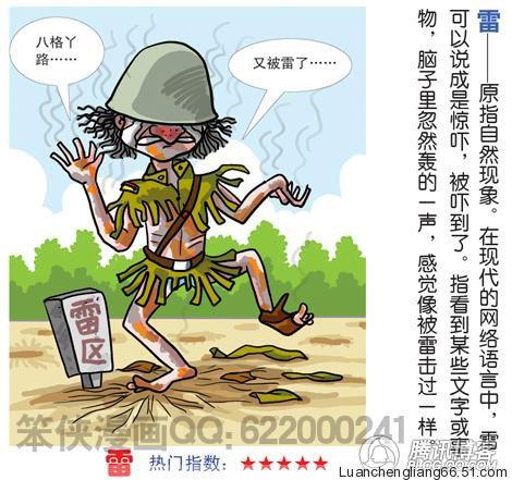 2009-chinese-memes-21-lei