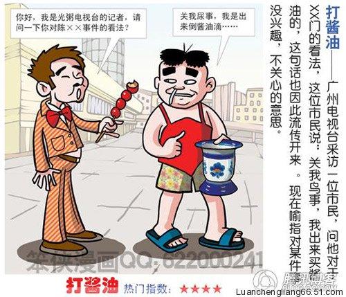 2009-chinese-memes-22-da-jiang-you