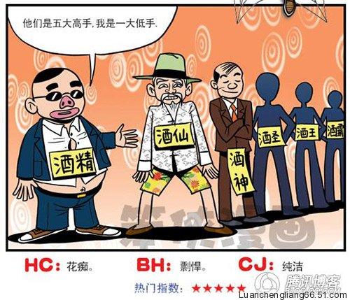 2009-chinese-memes-24-hc-bh-cj
