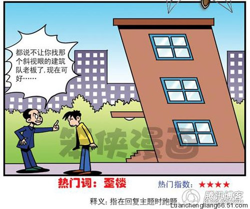 2009-chinese-memes-26-wai-lou