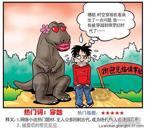 2009-chinese-memes-28-chuan-yue