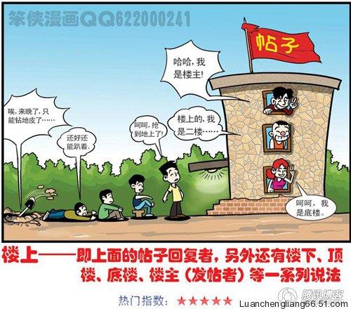 2009-chinese-memes-30-lou-shang
