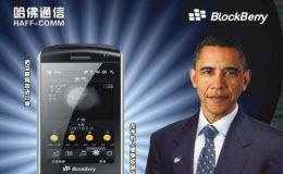 A factory in Shenzhen, China advertised their fake shanzhai Blackberry 9500 mobile phone called