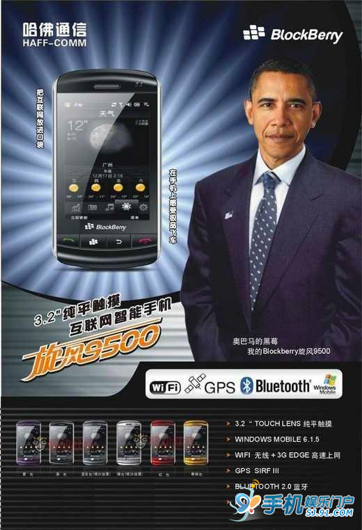 blockberry-shanzhai-fake-mobile-phone-obama-endorsement