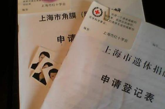 Unemployed, a young woman in Shanghai decides to register w/ the Red Cross to donate her remains & organs. Shanghai netizens are mixed about donating in China.