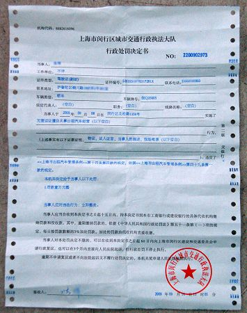 The letter of administrative punishment shows that the accused illegally carried passengers.