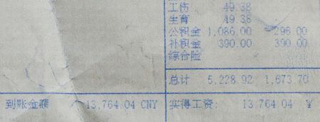 This payroll/paystub record shows the accused earns over 10,000 RMB monthly.