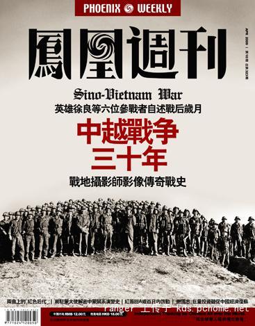 phoenix-weekly-sino-vietname-war-30th-anniversary