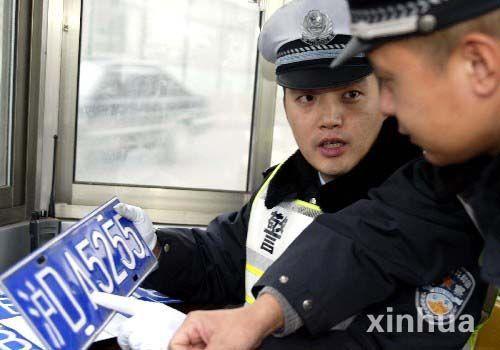 shanghai-police-license-plate