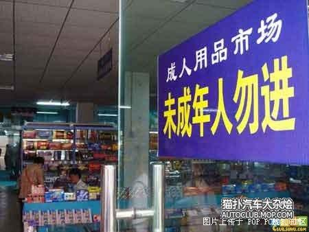 shanxi-coal-mine-boss-08-adult-store