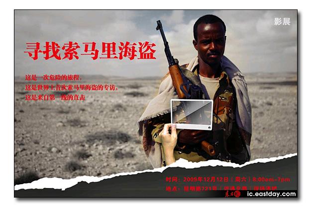 somali pirates photo exhibition 3
