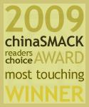 2009 chinaSMACK Readers Choice Award Winner: Most Touching Post