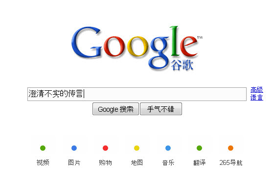 Google China denies recent rumors & speculation that its staff & employees have been laid off or that its office has been closed through a post on their blog.