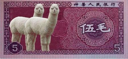 Fake wu mao bill with cao ni ma