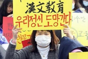 Korean woman at a rally in support of Chinese character education.