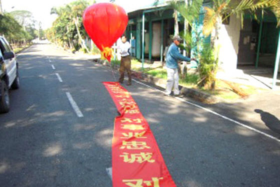 Mainland Chinese netizens comment & joke about a mainland China balloon that drifted to Taiwan carrying a banner that calls for loyalty to the Communist Party.