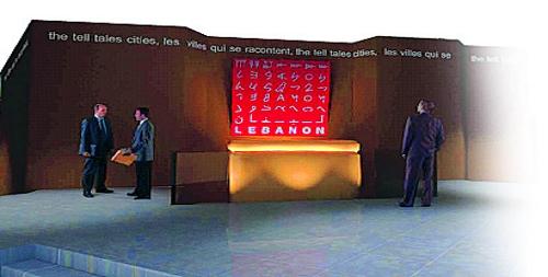 2010 Shanghai World Expo: Lebanon Pavilion