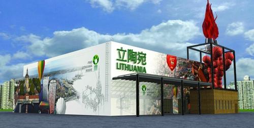2010 Shanghai World Expo Lithuania Pavilion