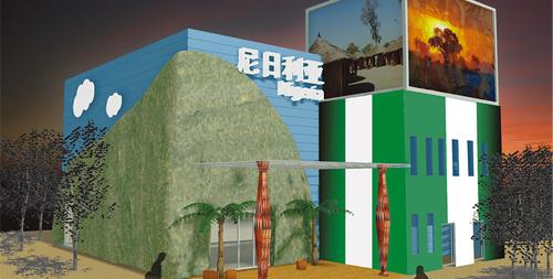 2010 Shanghai World Expo Nigeria Pavilion