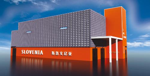 2010 Shanghai World Expo Slovenia Pavilion