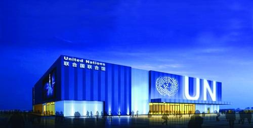2010 Shanghai World Expo United Nations Pavilion