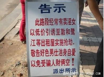Notice: this road often have prostitutes using low prices to lure [customers] at houses for rent at Zhidun and Lujiang, in order to commit robbery. Respectfully warn all lustful men for the sake of self-love and clean body, prevent getting cheated in both body and wealth.