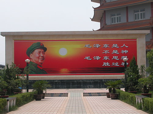 Mao Zedong is a person, not a god; Mao Zedong Thought, is greater than god.