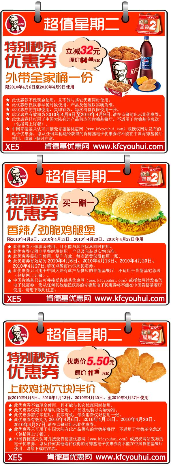 Shanghai stories coupons