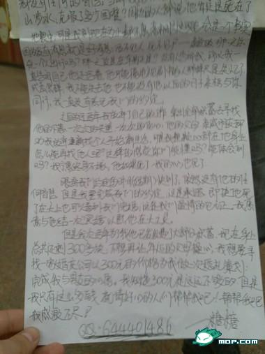 A Chinese girl's story of finding true love and then losing him possibly to the 2008 Sichuan Earthquake. Now she wants a ghost marriage.