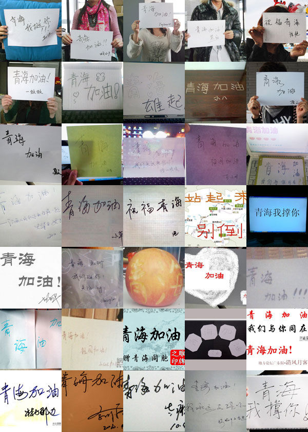 Collage of images and photos posted by Chinese netizens showing their support for the Qinghai Earthquake disaster area.