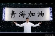 Chinese netizen photo and sign showing support for the Qinghai Earthquake disaster area. Photoshop with Jackie Chan.