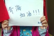 Chinese netizen photo and sign showing support for the Qinghai Earthquake disaster area.