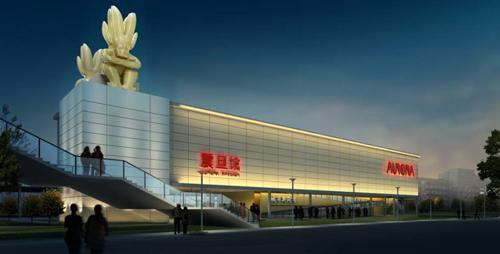 2010 Shanghai World Expo Aurora Pavilion