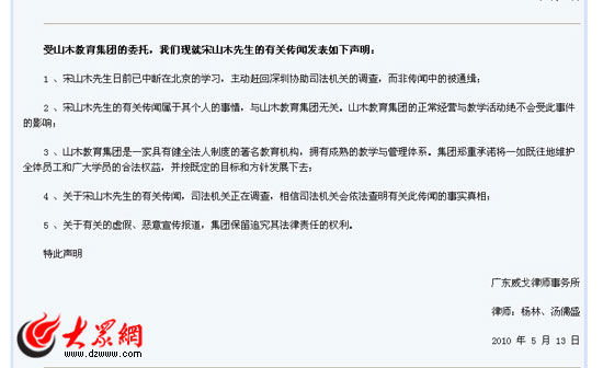 Sun Moon Education Group's Chinese Public Statement.