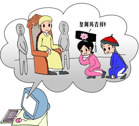 Chinese Imperial Harem game cartoon.