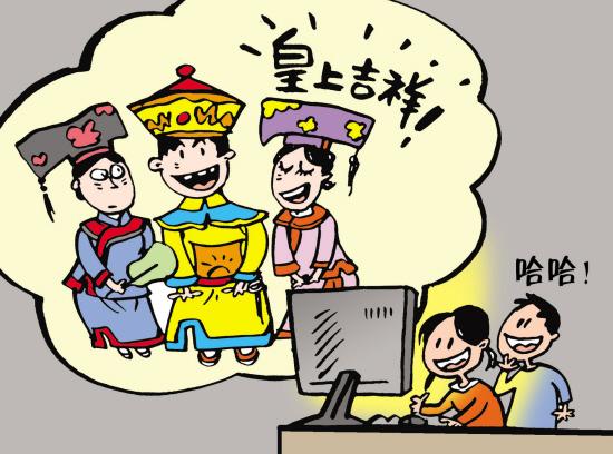 China Imperial Harm game cartoon.