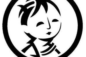 Chinese Character Art: Bad Child (怀小孩 huai xiao hai)