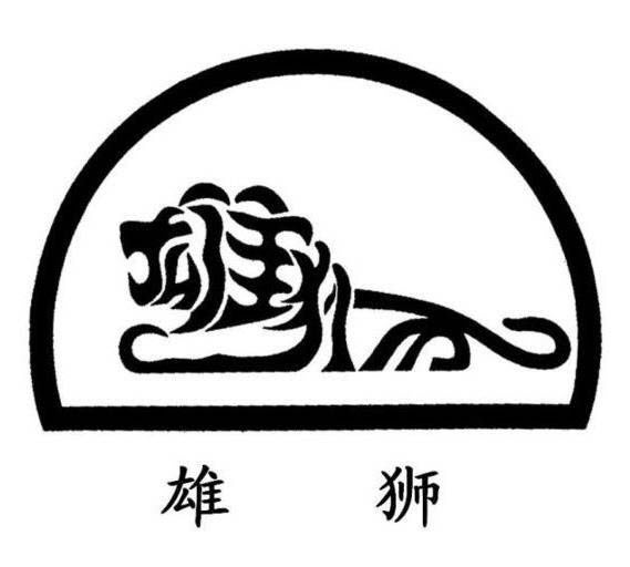 Chinese Character Art Words Become Pictures Of The Words Chinasmack