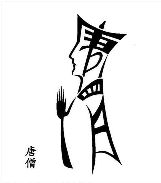 Chinese Character Art: Tang Monk (唐僧 tang seng)