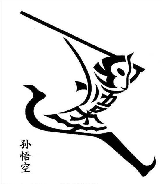 Chinese Character Art: Monkey King (孙悟空 sun wu kong)