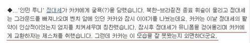 韩国媒体原文截图