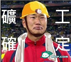 Chinese netizen photoshop of North Korean 2010 World Cup player Chong Tese as a miner.