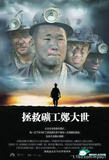 A Chinese netizen photoshop showing North Korea's 2010 World Cup national football team as coal miners after losing against Portugal in the 2010 South Africa World Cup.