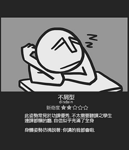 http://www.chinasmack.com/wp-content/uploads/2010/10/chinese-student-sleeping-positions-03-disdain.jpg